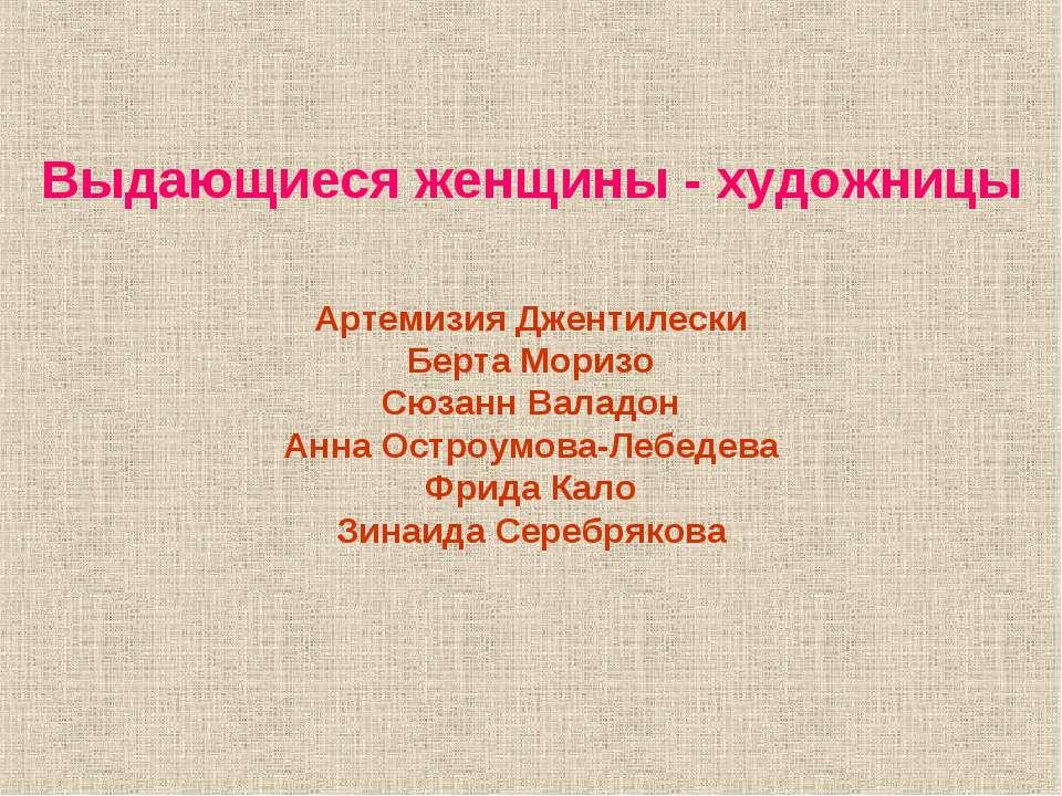 Выдающиеся женщины - художницы Артемизия Джентилески Берта Моризо Сюзанн Вала...