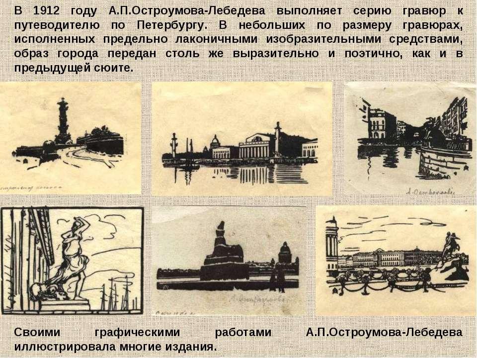 В 1912 году А.П.Остроумова-Лебедева выполняет серию гравюр к путеводителю по ...