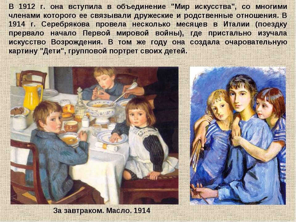 """В 1912 г. она вступила в объединение """"Мир искусства"""", со многими членами кото..."""