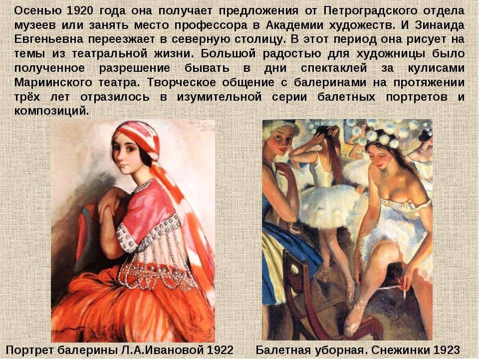 Осенью 1920 года она получает предложения от Петроградского отдела музеев или...