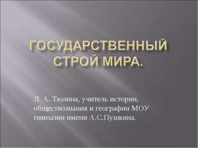 Л. А. Тюлина, учитель истории, обществознания и географии МОУ гимназии имени ...
