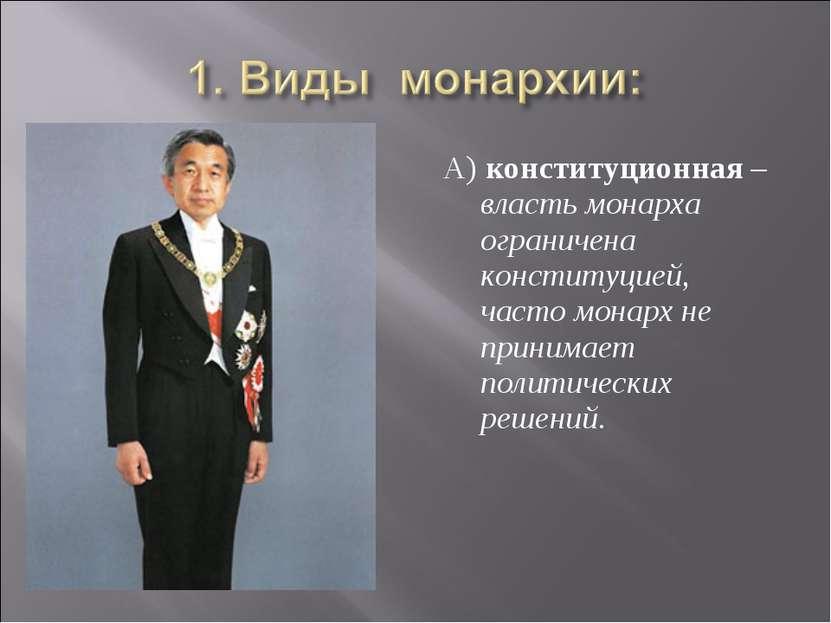 А) конституционная – власть монарха ограничена конституцией, часто монарх не ...