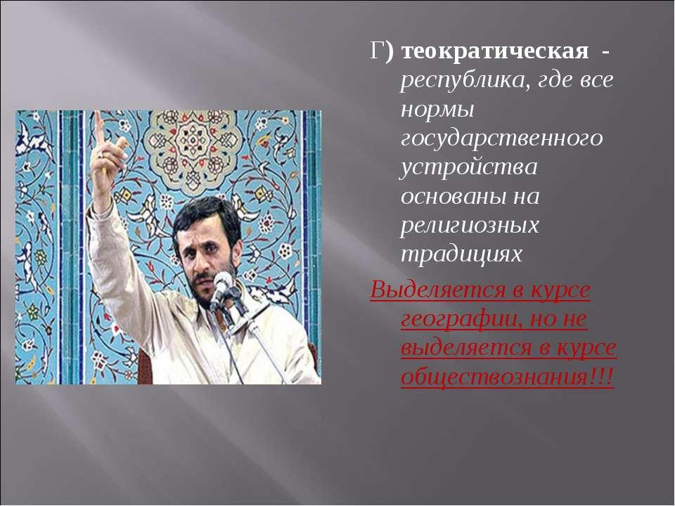 Г) теократическая - республика, где все нормы государственного устройства осн...