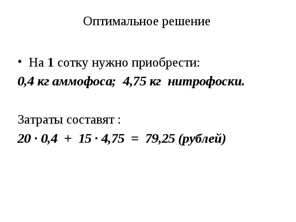 Оптимальное решение На 1 сотку нужно приобрести: 0,4 кг аммофоса; 4,75 кг нит...