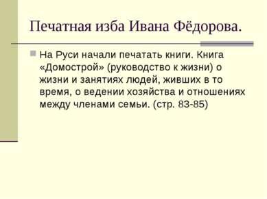 Печатная изба Ивана Фёдорова. На Руси начали печатать книги. Книга «Домострой...