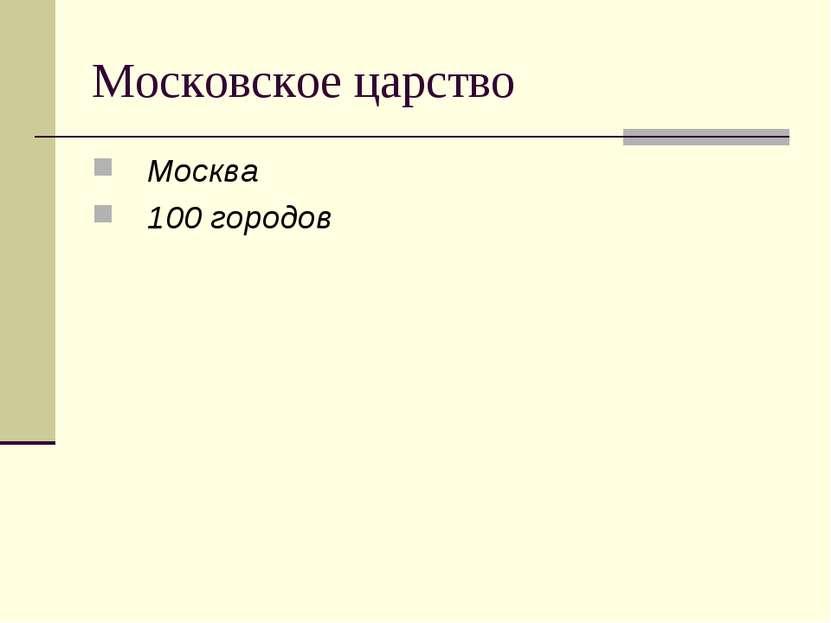 Московское царство Москва 100 городов