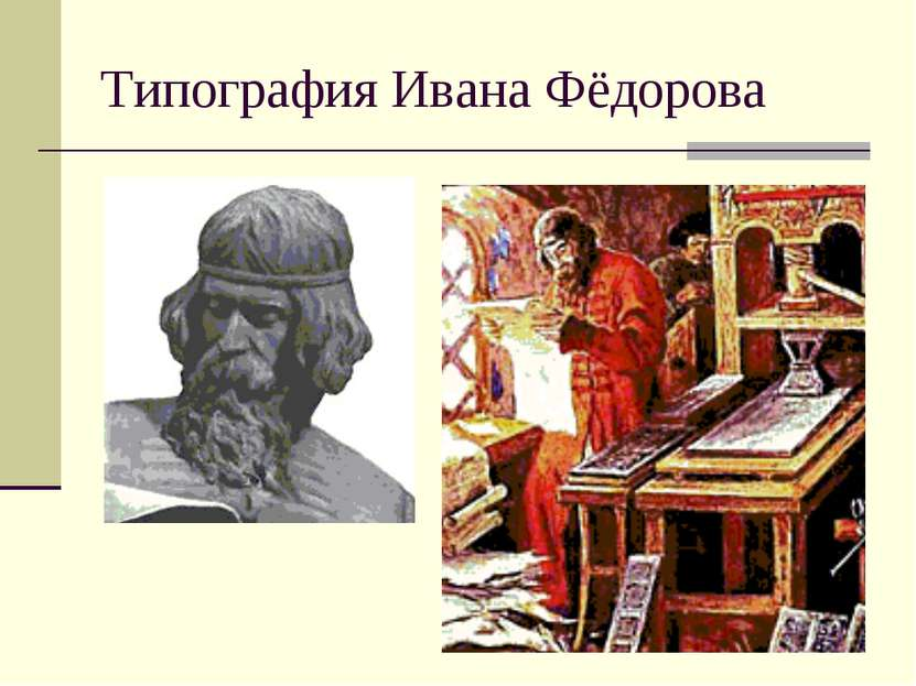 Типография Ивана Фёдорова