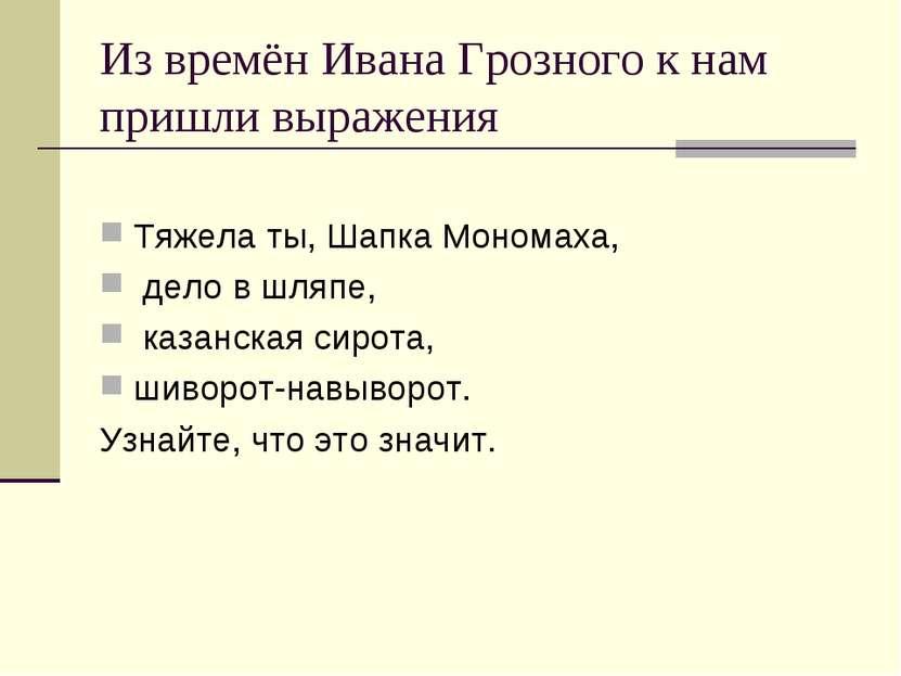 Из времён Ивана Грозного к нам пришли выражения Тяжела ты, Шапка Мономаха, де...
