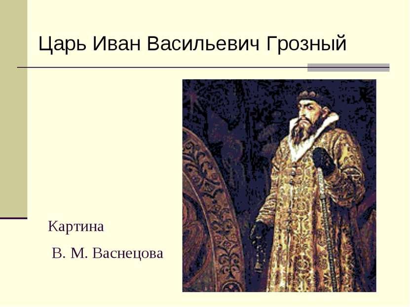 Картина В. М. Васнецова Царь Иван Васильевич Грозный