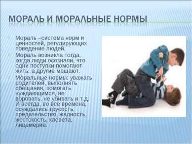 Мораль –система норм и ценностей, регулирующих поведение людей. Мораль –систе...