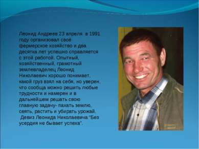 Леонид Андреев 23 апреля в 1991 году организовал своё фермерское хозяйство и ...