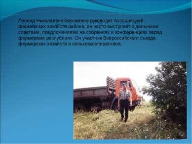 Леонид Николаевич бессменно руководит Ассоциацией фермерских хозяйств района,...