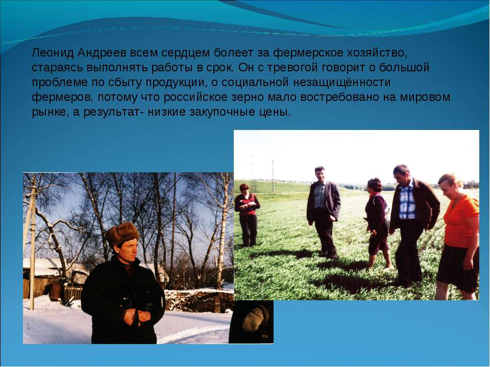 Леонид Андреев всем сердцем болеет за фермерское хозяйство, стараясь выполнят...