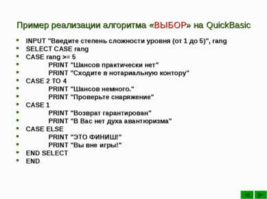 "Пример реализации алгоритма «ВЫБОР» на QuickBasic INPUT ""Введите степень слож..."