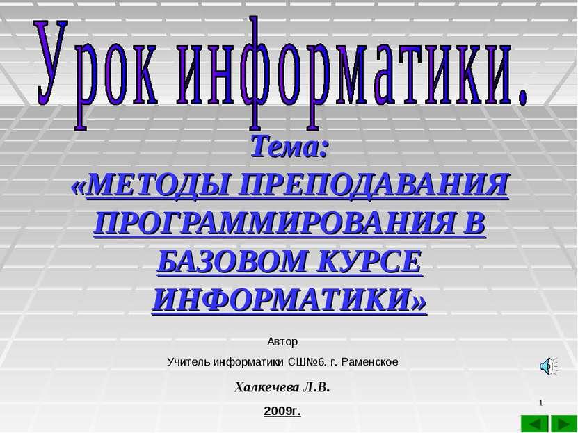 Тема: «МЕТОДЫ ПРЕПОДАВАНИЯ ПРОГРАММИРОВАНИЯ В БАЗОВОМ КУРСЕ ИНФОРМАТИКИ» Авто...