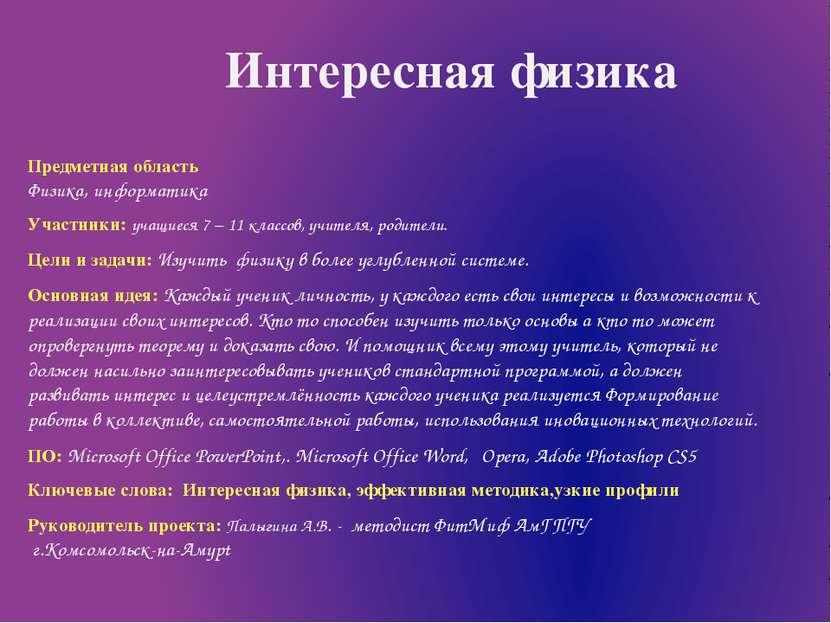 Интересная физика Предметная область Физика, информатика Участники: учащиеся ...