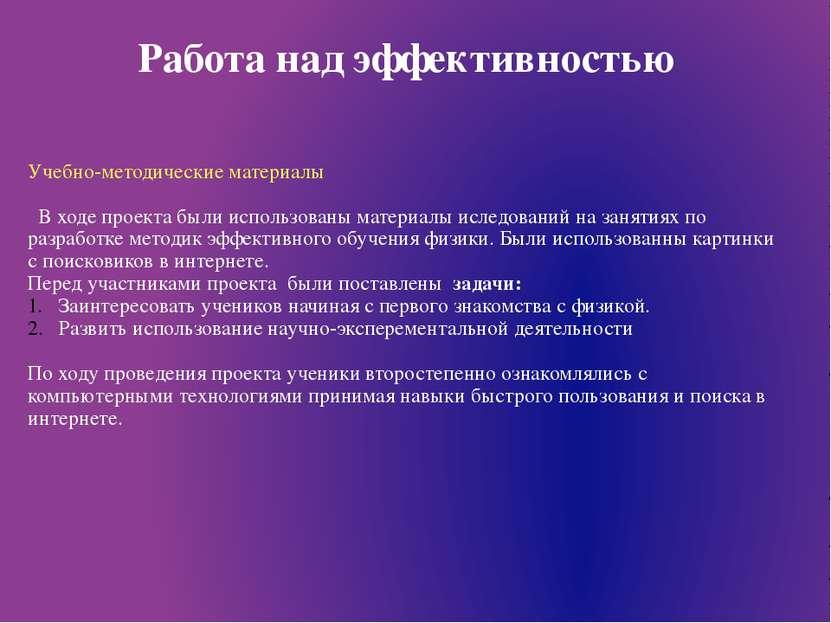 Работа над эффективностью Учебно-методические материалы В ходе проекта были и...