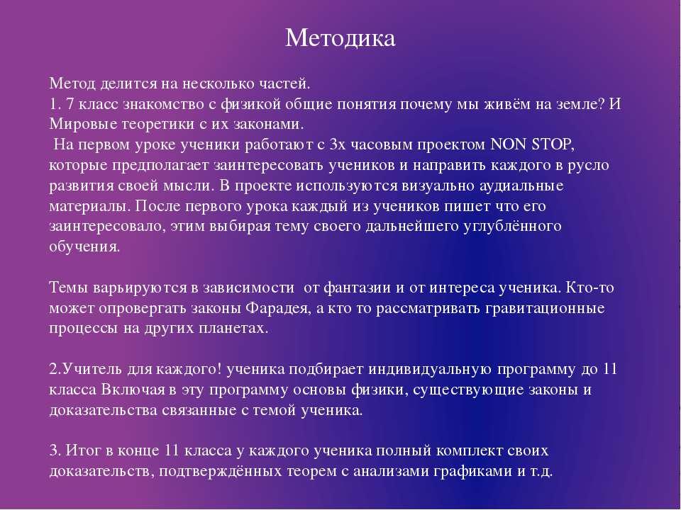 Методика Метод делится на несколько частей. 1. 7 класс знакомство с физикой о...