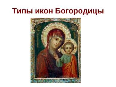 Типы икон Богородицы