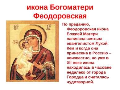 икона Богоматери Феодоровская По преданию, Феодоровская икона Божией Матери н...