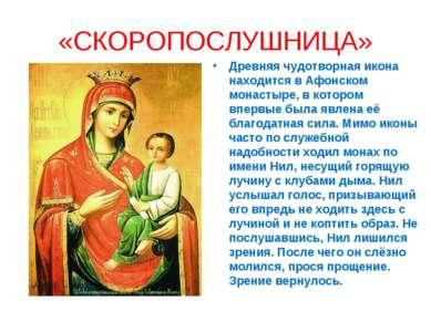 «СКОРОПОСЛУШНИЦА» Древняя чудотворная икона находится в Афонском монастыре, в...