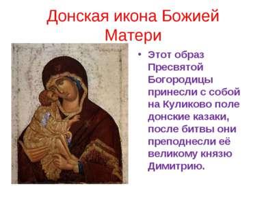 Донская икона Божией Матери Этот образ Пресвятой Богородицы принесли с собой ...