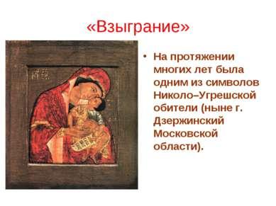 «Взыграние» На протяжении многих лет была одним из символов Николо–Угрешской ...