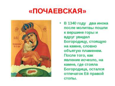 «ПОЧАЕВСКАЯ» В 1340 году два инока после молитвы пошли к вершине горы и вдруг...