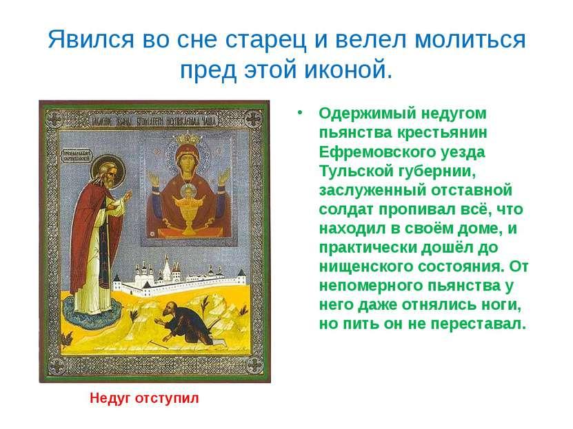 Явился во сне старец и велел молиться пред этой иконой. Одержимый недугом пья...