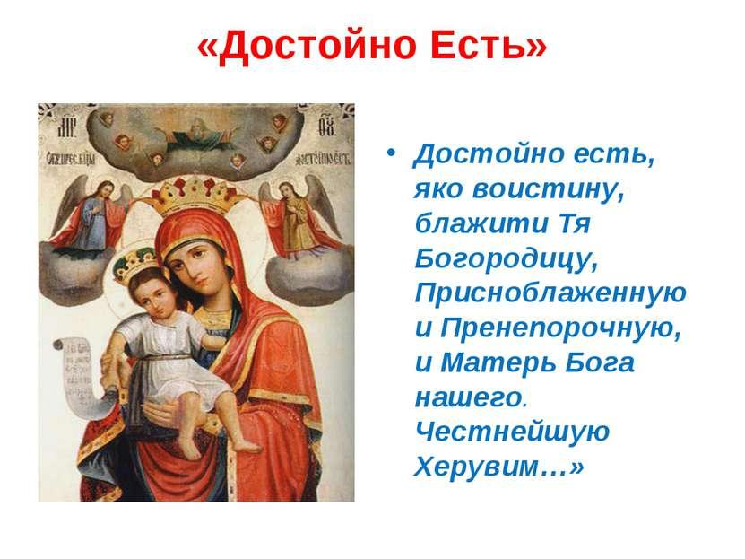 «Достойно Есть» Достойно есть, яко воистину, блажити Тя Богородицу, Приснобла...