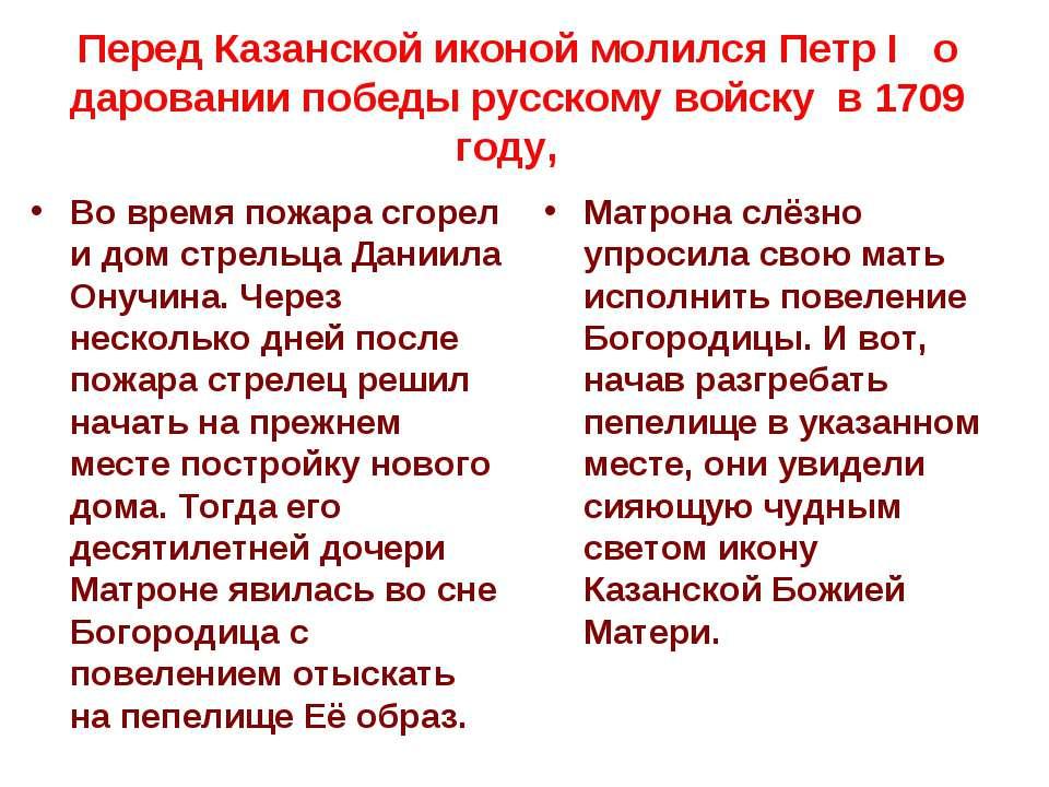 Перед Казанской иконой молился Петр I о даровании победы русскому войску в 17...
