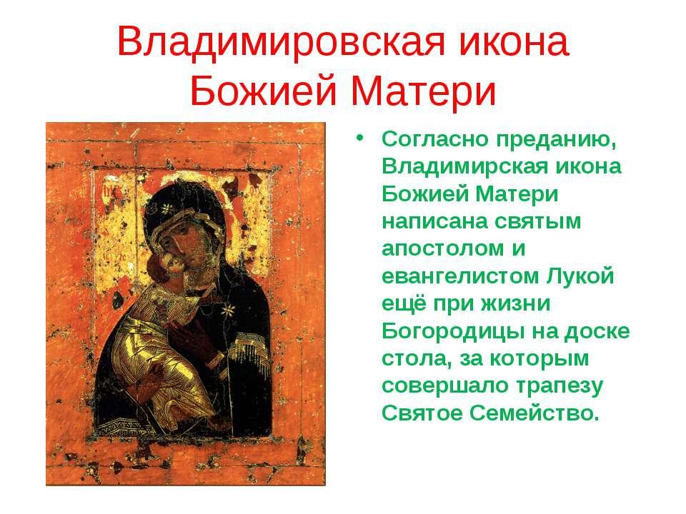 Владимировская икона Божией Матери Согласно преданию, Владимирская икона Божи...