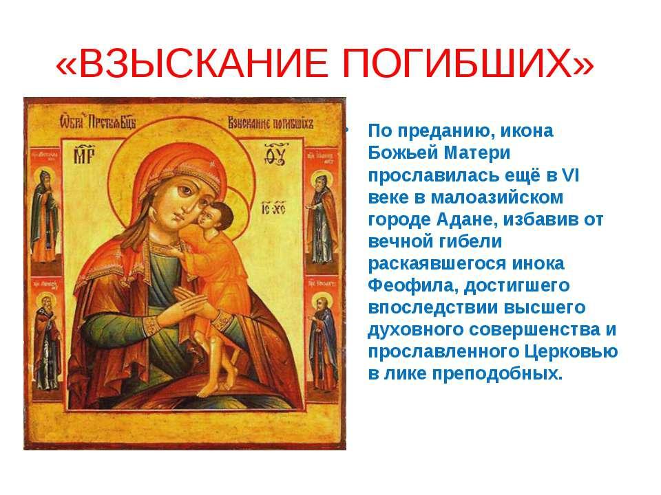 «ВЗЫСКАНИЕ ПОГИБШИХ» По преданию, икона Божьей Матери прославилась ещё в VI в...