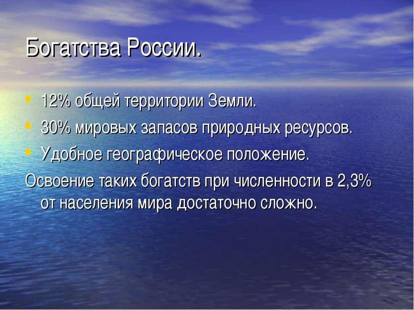 Богатства России. 12% общей территории Земли. 30% мировых запасов природных р...