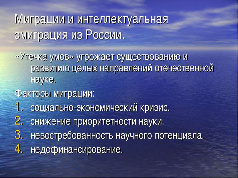 Миграции и интеллектуальная эмиграция из России. «Утечка умов» угрожает сущес...