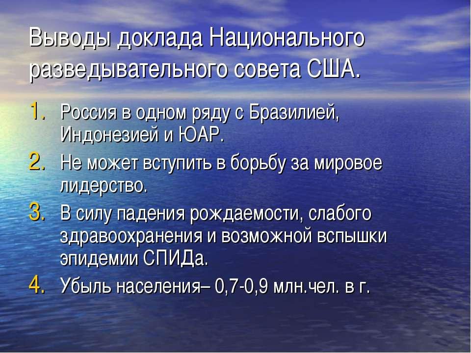 Выводы доклада Национального разведывательного совета США. Россия в одном ряд...
