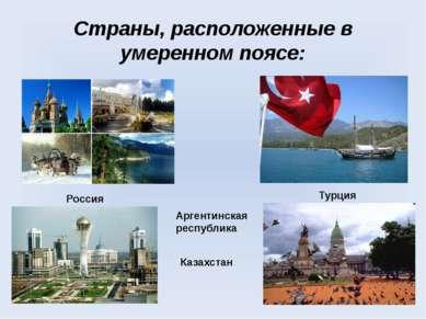 Страны, расположенные в умеренном поясе: Россия Турция Казахстан Аргентинская...