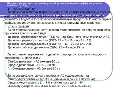 Методические указания по изучению условий формирования и классификации дернов...