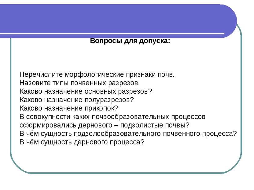 Вопросы для допуска: Перечислите морфологические признаки почв. Назовите типы...