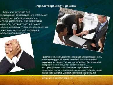 Удовлетворенность работой Большое значение для формирования благоприятного СП...