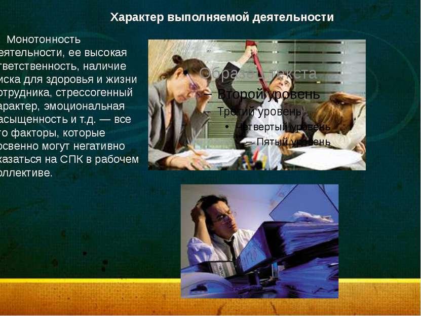 Характер выполняемой деятельности Монотонность деятельности, ее высокая отве...
