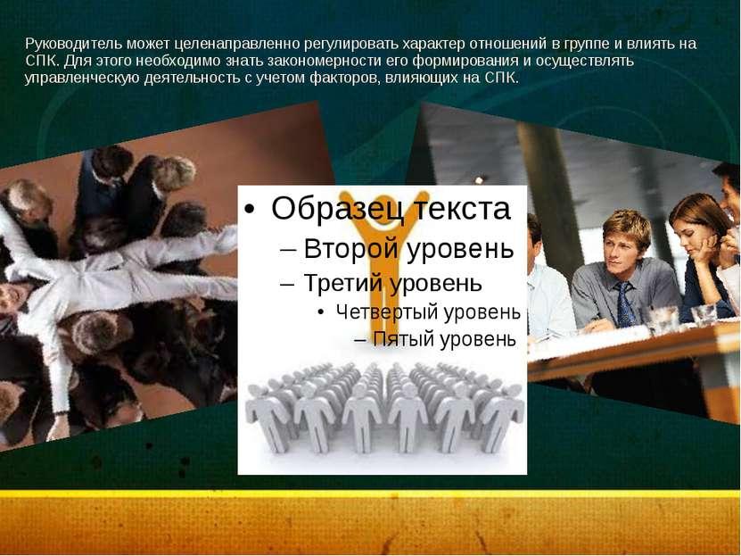 Руководитель может целенаправленно регулировать характер отношений в группе и...