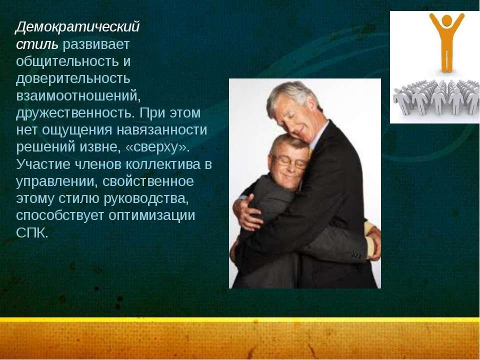 Демократический стильразвивает общительность и доверительность взаимоотношен...