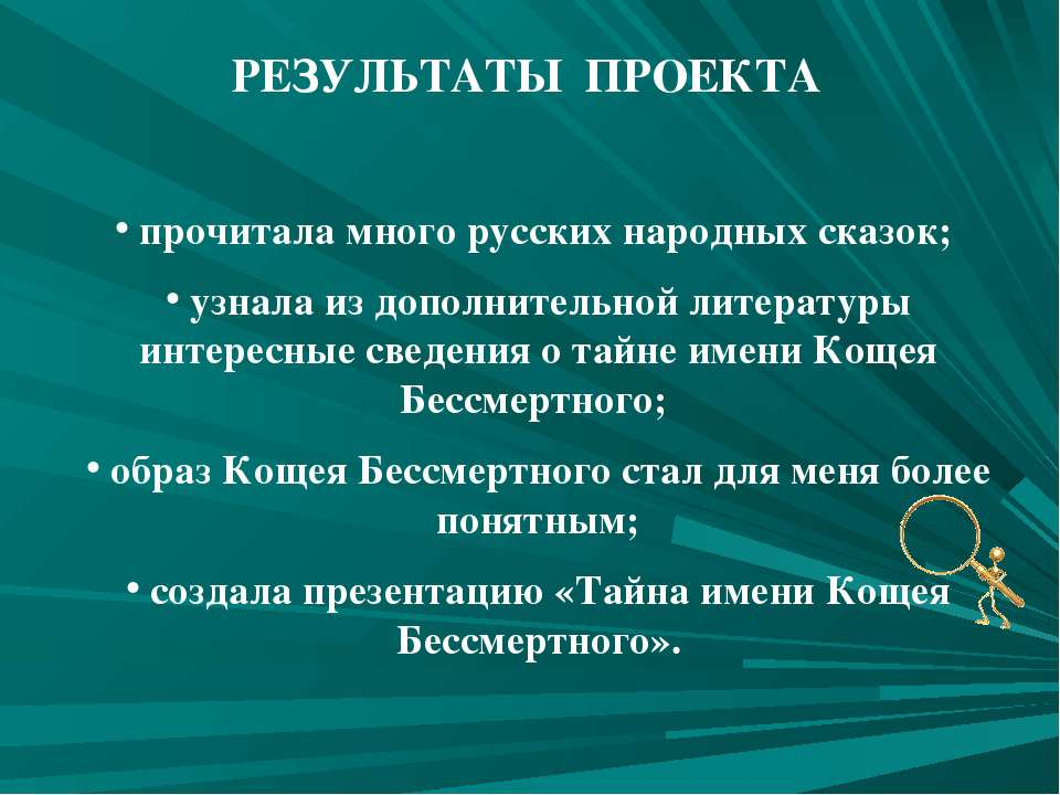 прочитала много русских народных сказок; узнала из дополнительной литературы ...
