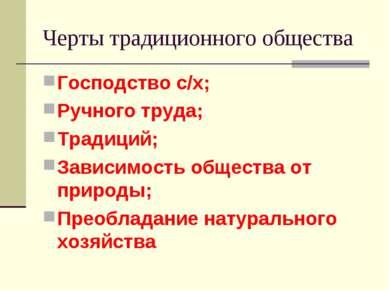 Черты традиционного общества Господство с/х; Ручного труда; Традиций; Зависим...