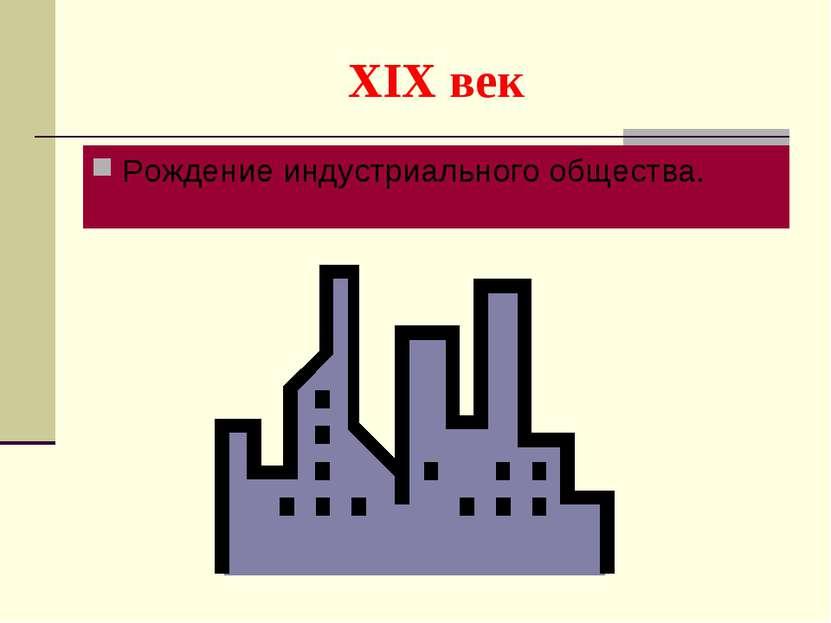 XIX век Рождение индустриального общества.