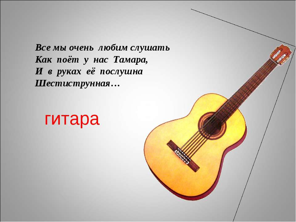 Все мы очень любим слушать Как поёт у нас Тамара, И в руках её послушна Шести...