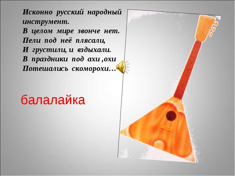 Исконно русский народный инструмент. В целом мире звонче нет. Пели под неё пл...