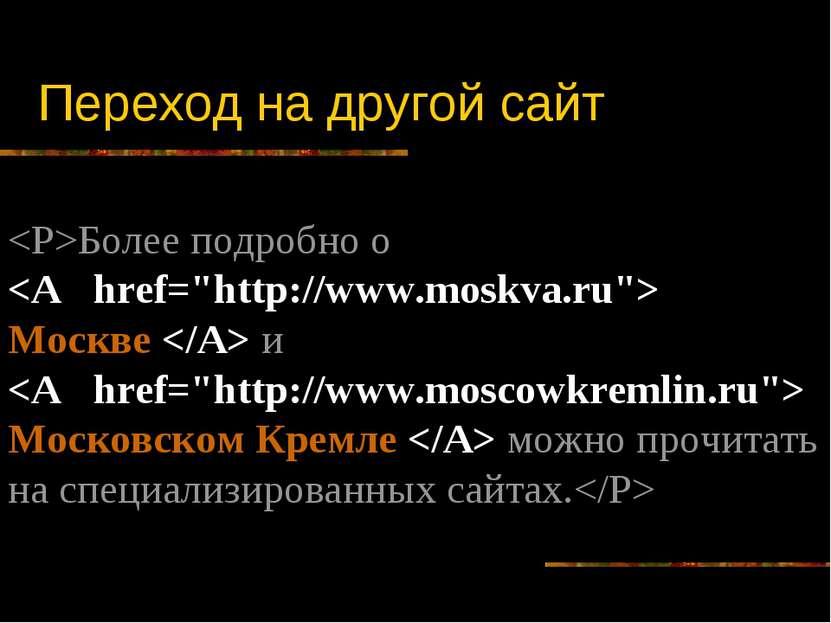 Переход на другой сайт Более подробно о Москве и Московском Кремле можно проч...