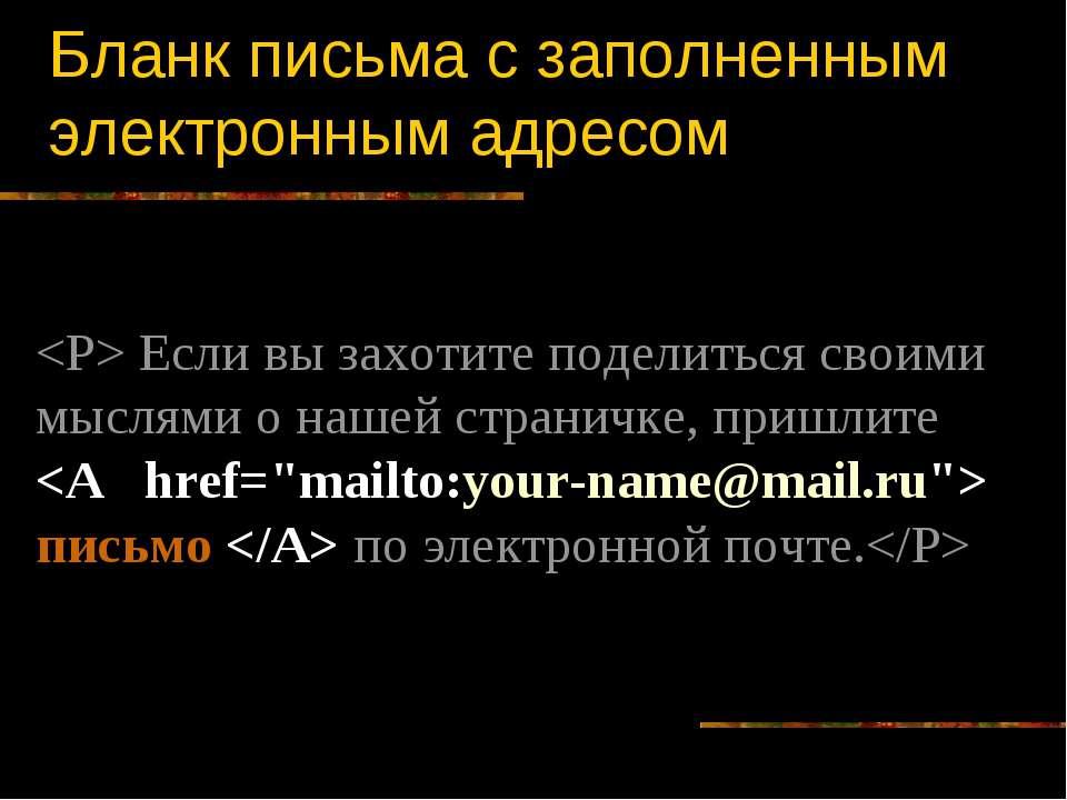Бланк письма с заполненным электронным адресом Если вы захотите поделиться св...